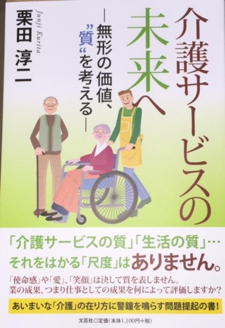 介護サービスの未来へ