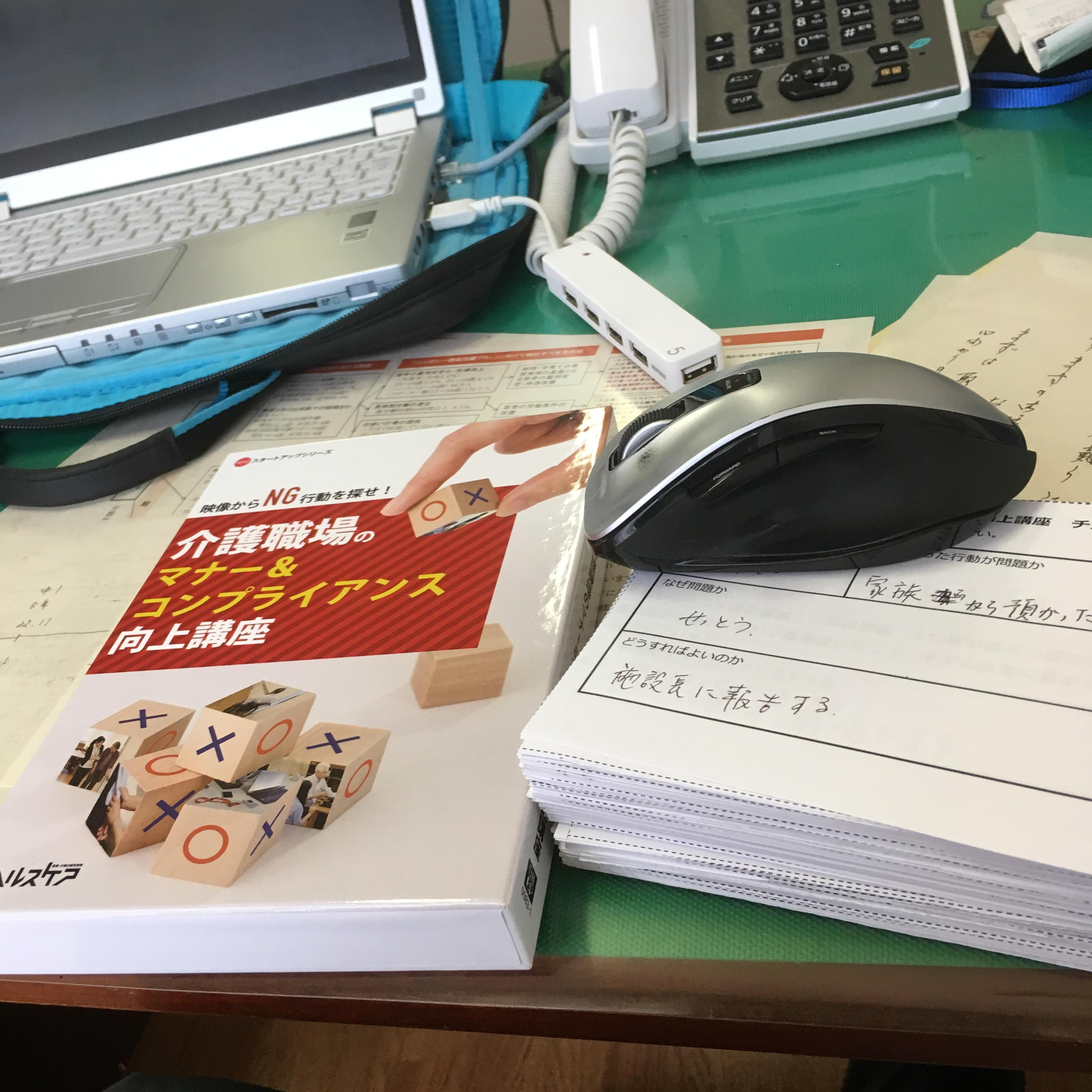 マナー&コンプラ研修