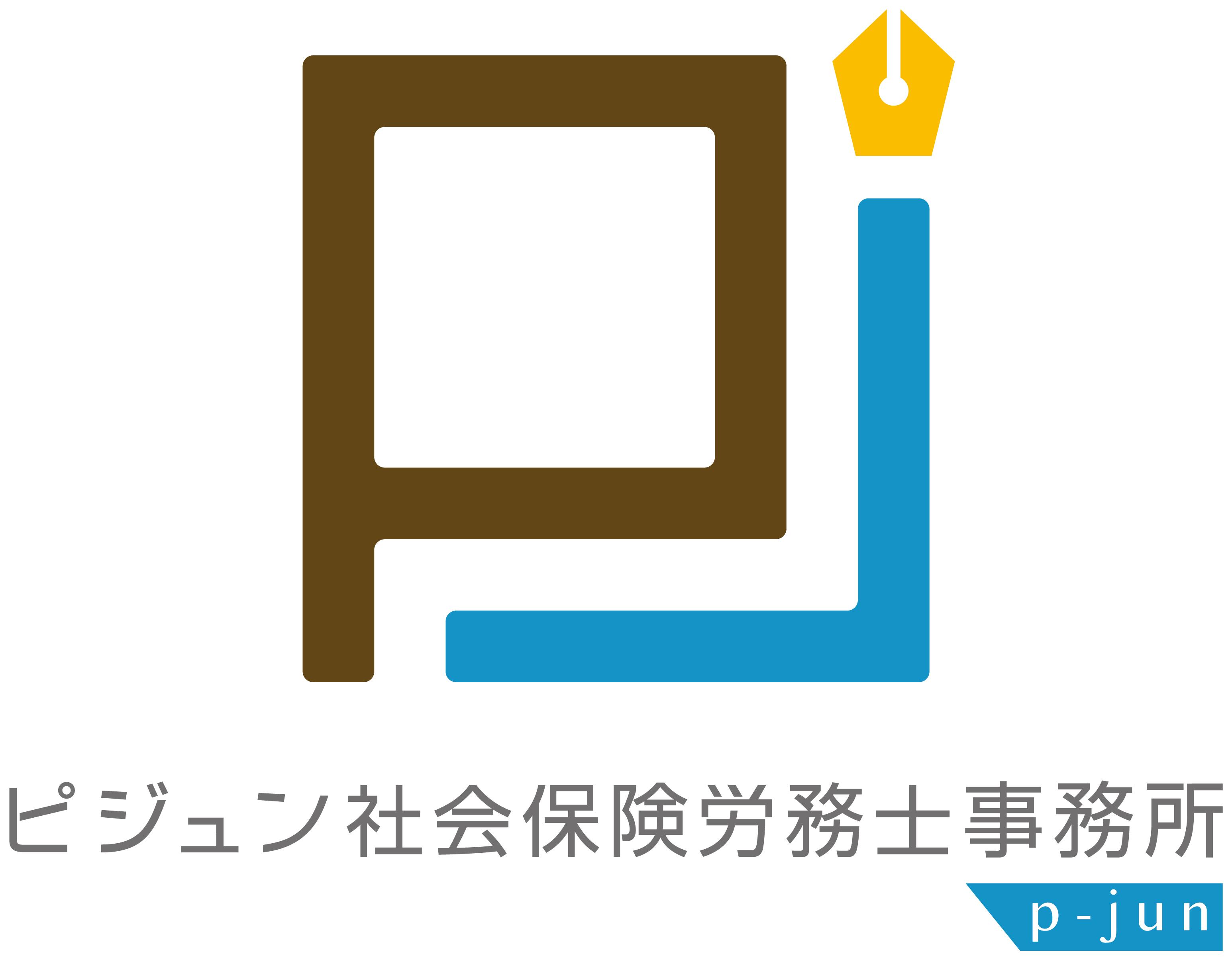 ピジュン社労士事務所